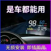 投影儀 車載hud高清抬頭顯示器智能汽車全景車速導航obd懸浮投影儀 YXS小宅妮時尚