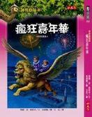 書立得-神奇樹屋33:瘋狂嘉年華
