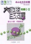 (二手書)大家的日本語初級I.II課文中譯、問題解答