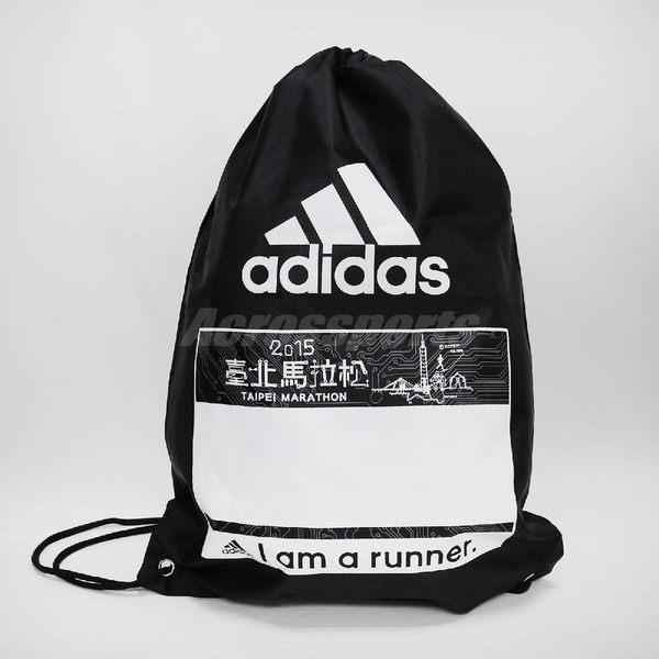 adidas 束口袋 台北馬拉松限定款 黑 白 男女款 基本款 束口 抽繩【PUMP306】 AD0003