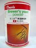 喜又美~啤酒酵母粉400公克/罐