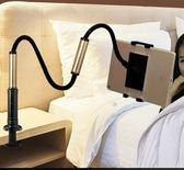 懶人手機支架iPad床頭床上用蘋果7夾子多功能