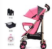 夏季 寶寶推車四季折疊輕便攜式小手推車bb可坐躺傘車0-3歲 愛麗絲精品Igo