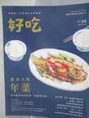 【書寶二手書T1/雜誌期刊_QJE】好吃_30期_餐桌上的年菜