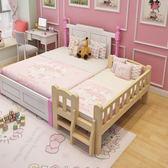 全館85折兒童床帶護欄男孩單人床女孩公主床嬰兒小邊床實木加寬拼接床大床