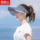 韓版夏天遮陽帽子女大檐防曬迷彩空頂帽防紫外線騎車太 洛小仙女鞋