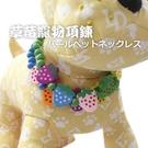 【 培菓平價寵物網 】手工製作》寵物草莓糖果木珠項鍊配飾 (採草莓囉)