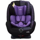 Joie 豪華成長型汽座0~7歲(紫色)-安全座椅[衛立兒生活館]