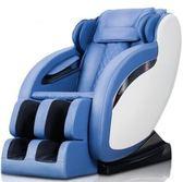 聖誕交換禮物按摩椅家用全身全自動太空艙多功能揉捏智慧電動老人沙髮椅 法布蕾LX220V