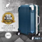 WALLABY 袋鼠牌 24吋 100%PC 直條凹凸紋 鋁框 行李箱 深藍色 HTX6-1737-24DL