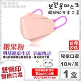 明基 幸福物語4D兒童醫療口罩 (糖果粉) 10入 (台灣製 立體口罩 魚型口罩 韓國KF94) 專品藥局