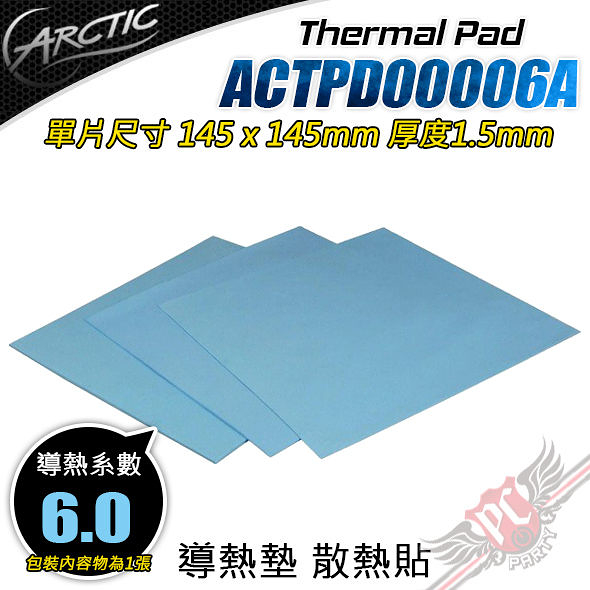 [ PC PARTY ] Arctic Cooling Thermal pad ACTPD00006A 散熱 導熱貼片