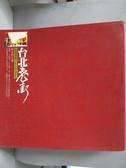 【書寶二手書T9/旅遊_ZIT】台北老街_莊永明