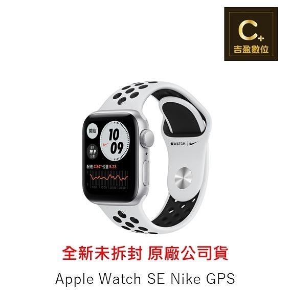 Apple Watch SE Nike GPS (44mm/GPS) 鋁金屬錶殼搭配運動型錶帶【吉盈數位商城】