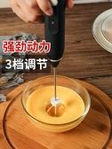 打蛋器 打蛋器電動家用迷小型烘焙工具手持自動打蛋機蛋清攪拌奶油打發器 交換禮物