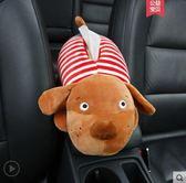 車載紙巾盒抽扶手箱抽紙盒可愛卡通汽車紙巾盒掛式汽車用品 生活優品