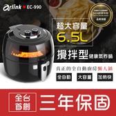 arlink 6.5L攪拌氣炸鍋 EC-990 送4L洗碗精 限時送贈品