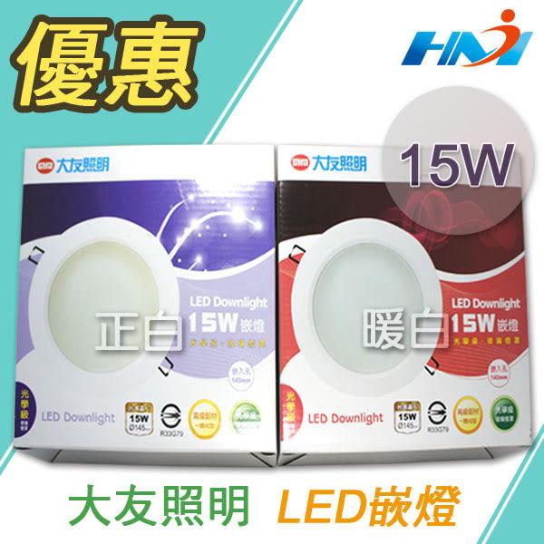【大友照明】 15.5~17公分15W LED嵌燈LED崁燈/杯燈/投射燈/筒燈/桶燈/漢堡燈/面板燈LDL150