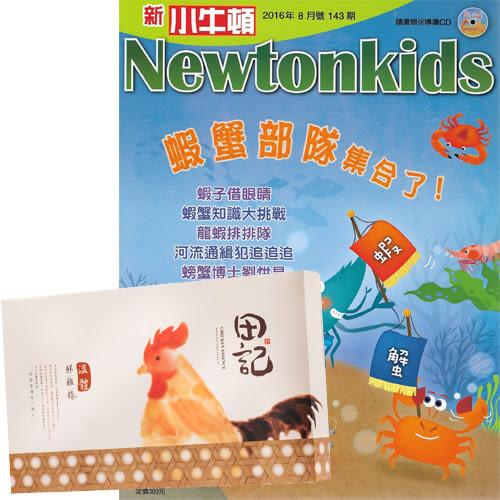《新小牛頓》1年12期 贈 田記溫體鮮雞精(60g/10入)