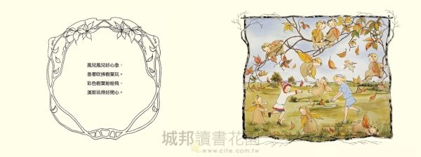 風的孩子:歐洲國寶級繪本作家•與《彼得兔》齊名的殿堂級作品【奧弗斯全集1...