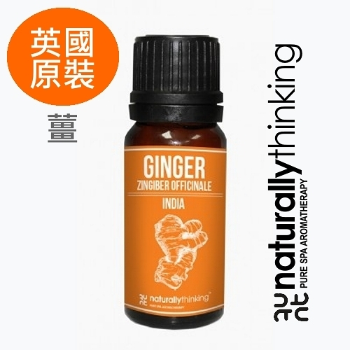 NT 薑純精油 10ml。Ginger。Naturally Thinking
