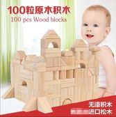 可啃咬100粒環保原木積木兒童益智早教木制玩具0-1-2-3周歲寶寶【喜迎盛夏好康爆賣】