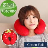 棉花田 可愛造型多功能U型枕/頸枕-6款可選小草莓
