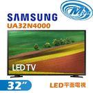 《麥士音響》 SAMSUNG三星 32吋 LED平面電視 UA32N4000