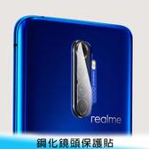 【妃航】OPPO Realme 6i/5/5 Pro 鋼化膜 防刮/防撞/相機/鏡頭/後鏡頭 玻璃膜/玻璃貼/保護貼