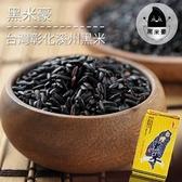 【南紡購物中心】黑米豪.台灣彰化溪州黑米(800g/包,共兩包)