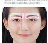 眉筆畫眉卡眉貼美妝用具眉毛貼化妝用眉型卡