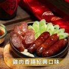 【好富食堂】紹興口味雞肉香腸250g