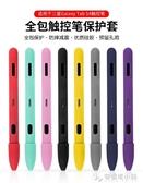 適于三星Galaxy Tab S4硅膠筆套SM-T830 S-pen手寫筆硅膠保護套 安妮塔小鋪