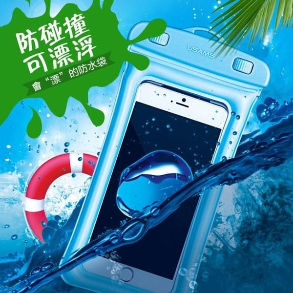 24H出貨 USAMS 游泳 漂流 溫泉 氣囊 手機 防水袋 防水套 手機套 手機袋 6吋以下通用