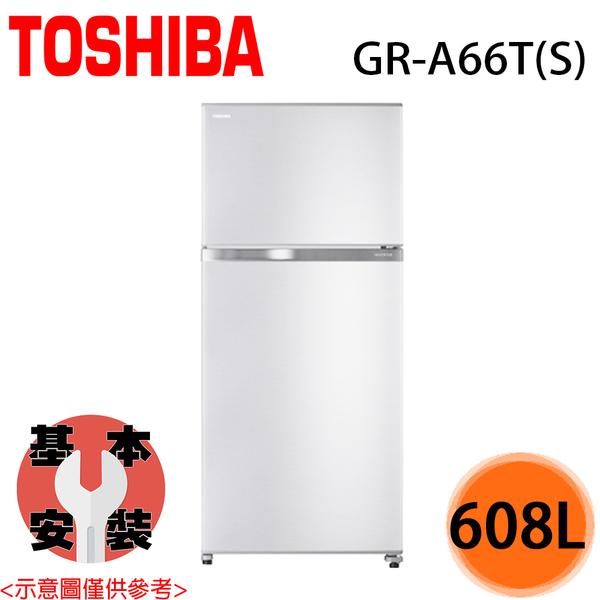 【TOSHIBA東芝】608L 一級能效智慧變頻雙門冰箱 GR-A66T(S) 雅爵銀 送基本安裝+免運費