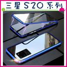 三星 S20+ S20 Ultra 雙面玻璃背蓋 萬磁王手機套 磁吸殼 透明保護套 全包邊手機殼 金屬邊框保護殼