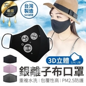 銀離子三層口罩 防飛沫 防塵 奈米口罩 防pm2.5口罩 防水口罩 防護口罩 三層口罩 口罩【HTEA41】