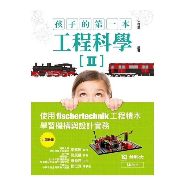 孩子的第一本工程科學II(使用fischertechnik工程積木學習機構與設計實務)