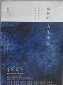 【書寶二手書T7/勵志_GCF】導演的人生筆記_蕭菊貞