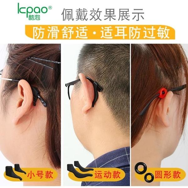 眼鏡防滑套卡扣硅膠固定耳勾眼睛墨鏡腿托夾耳后防掉掛鉤配件腳套 霓裳細軟