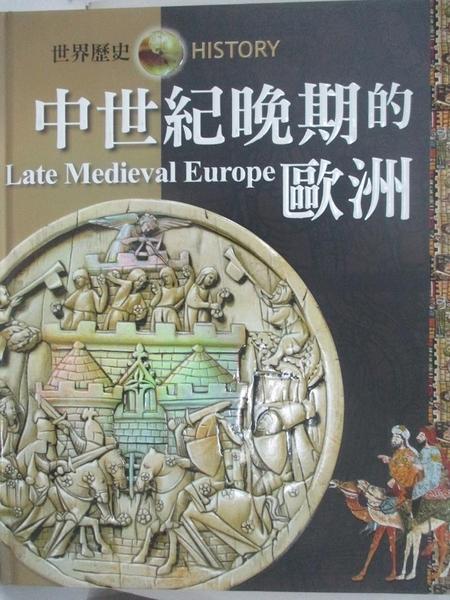 【書寶二手書T1/歷史_D3A】中世紀晚期的歐洲 = Late Medieval Europe_尼爾毛律士(Neil Morris)原著; 戴月芳
