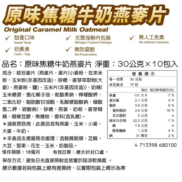 【馬玉山】原味焦糖牛奶燕麥片(10入)