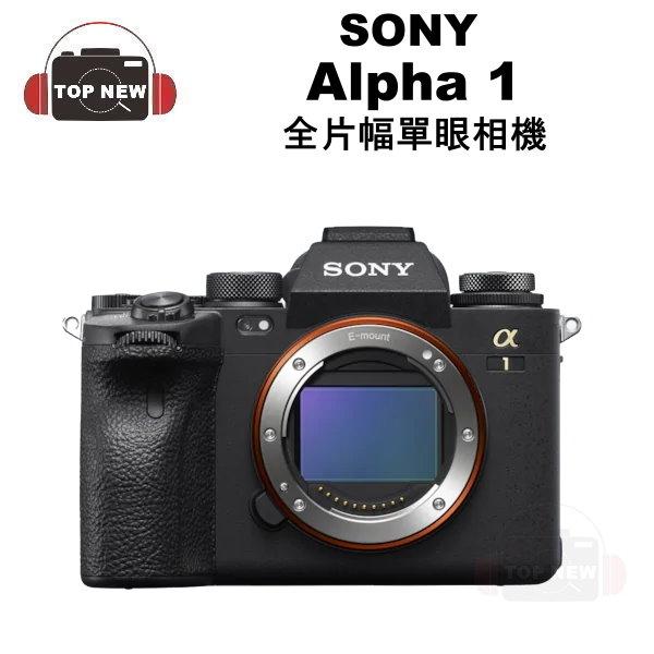 [預購] SONY 索尼 單眼相機 Alpha 1 ILCE-1 a1 A1 全片幅 單眼 數位 相機 高畫質 8K 公司貨