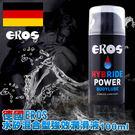 潤滑液 德國EROS(2in1)水矽混合型強效潤滑液-100ml ※雙12隱密出貨※