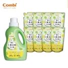 康貝 Combi 嬰兒三重去敏洗衣精 箱購組合 (1200ml罐裝x1+1000ml補充包x8)