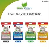 EcoClean艾可[環保豆腐砂,4種味道,7L](單包)