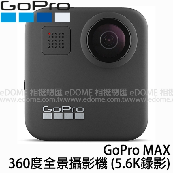 GoPro MAX 360度 全景攝影機 (24期0利率 免運 台閔公司貨) 運動攝影機 防水5公尺 支援5K 5.6K錄影