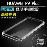 【00163】 [華為 Huawei P9 Plus] 超薄防刮透明 手機殼 TPU軟殼 矽膠材質