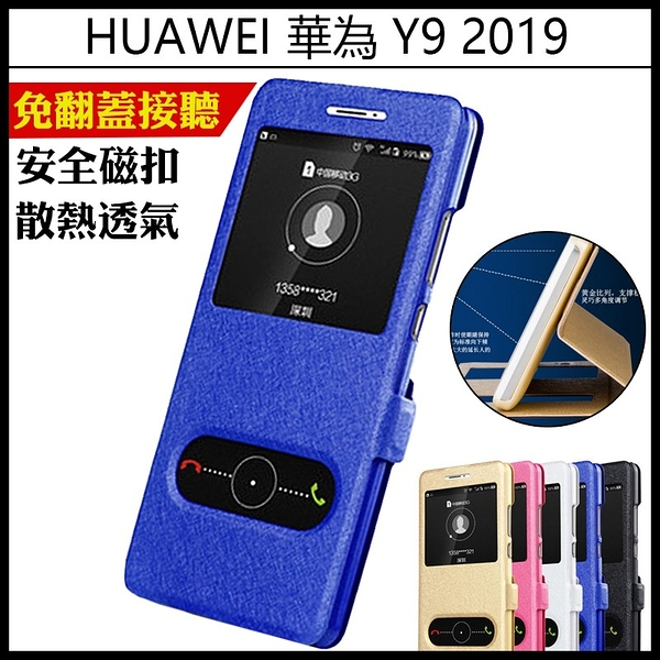 華為 Y9 2019 prime 雙開窗蠶絲紋 手機殼 Y7 2019 暢享9 Plus 手機皮套 免翻蓋接聽 保護套 手機套
