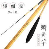 釣魚竿 鯽魚竿釣魚竿37調超輕超細長節手竿極細台釣竿2.7/3.6/3.9/4.5米 DF